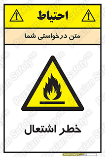 Flammable , Material , اشتعال , شعله , ماده , مشتعل ,